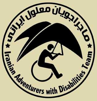 ماجراجویان معلول ایرانی