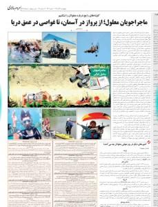 ماجراجویان معلول ایران